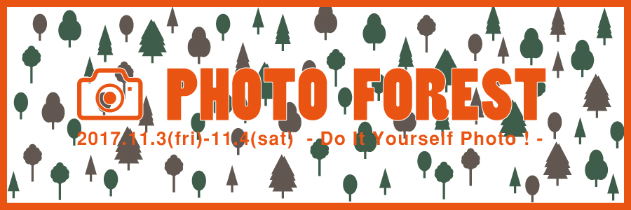 do it yourself photo photo forest 2017 写真展示参加者を募集